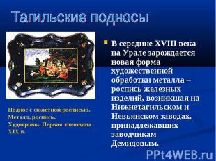 В середине ХVIII века на Урале зарождается новая форма художественной обработки