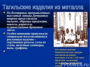 На Всемирных промышленных выставках заводы Демидовых широко представляли малахит