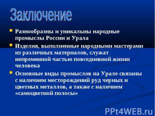Разнообразны и уникальны народные промыслы России и Урала Разнообразны и уникаль