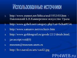 http://www.eunnet.net/lithica/ural/1953/03.htm - Павловский Б.В.Камнерезное иску