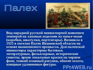 Вид народной русской миниатюрной живописи темперой на лаковых изделиях из папье-