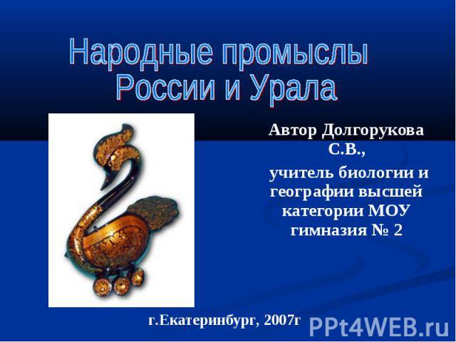 Автор Долгорукова С.В., учитель биологии и географии высшей категории МОУ гимназия № 2