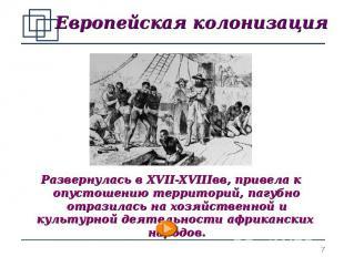 Развернулась в XVII-XVIIIвв, привела к опустошению территорий, пагубно отразилас