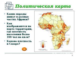 Какие народы живут в разных частях Африки? Какие народы живут в разных частях Аф