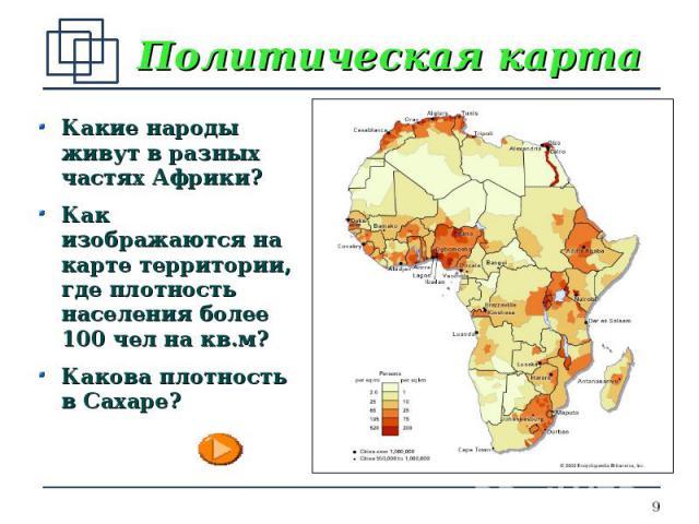 Какие народы живут в разных частях Африки? Какие народы живут в разных частях Африки? Как изображаются на карте территории, где плотность населения более 100 чел на кв.м? Какова плотность в Сахаре?