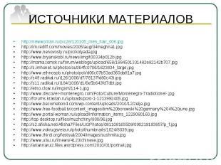 ИСТОЧНИКИ МАТЕРИАЛОВ http://newwoman.ru/pic28/120105_men_hair_006.jpg http://im.