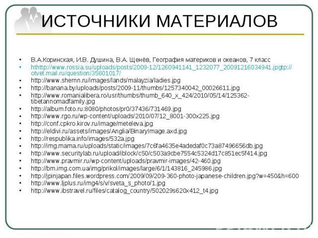 ИСТОЧНИКИ МАТЕРИАЛОВ В.А.Коринская, И.В. Душина, В.А. Щенёв, География материков и океанов, 7 класс hthttp://www.rossia.su/uploads/posts/2009-12/1260941141_1232077_20091216034941.jpgtp://otvet.mail.ru/question/35601017/ http://www.shernn.ru/images/l…