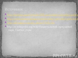 Источники: http://donbass.name/letopis/1669-nacionalnyj-prirodnyj-park-svyatye-g