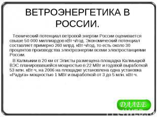 ВЕТРОЭНЕРГЕТИКА В РОССИИ. Технический потенциал ветровой энергии России оценивае