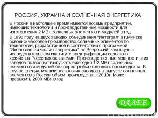 РОССИЯ, УКРАИНА И СОЛНЕЧНАЯ ЭНЕРГЕТИКА В России в настоящее время имеется восемь