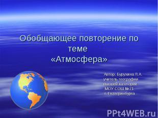 Обобщающее повторение по теме «Атмосфера» Автор: Бурухина Л.А. учитель географии