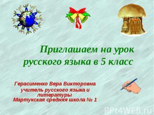 Приглашаем на урок русского языка в 5 класс Герасименко Вера Викторовна учитель