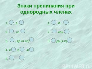 Знаки препинания при однородных членах 1. , а , но , да (= но) 4. и , и ,и 5. ,