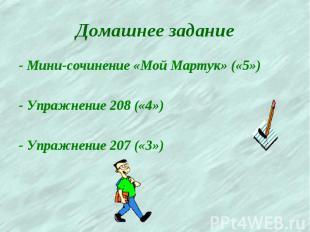 Домашнее задание - Мини-сочинение «Мой Мартук» («5») - Упражнение 208 («4») - Уп