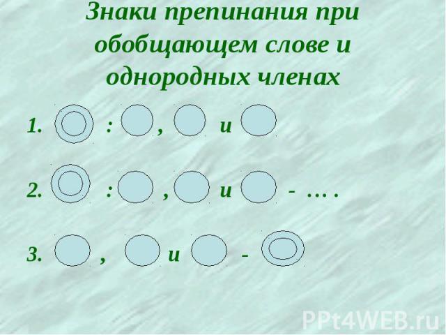 Знаки препинания при обобщающем слове и однородных членах : , и : , и - … . , и -