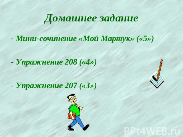 Домашнее задание - Мини-сочинение «Мой Мартук» («5») - Упражнение 208 («4») - Упражнение 207 («3»)