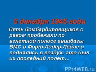 5 декабря 1945 года 5 декабря 1945 года Пять бомбардировщиков с ревом пробежали