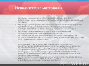 Используемые материалы http://images.yandex.ru/search?p=0&text=фото байкала&