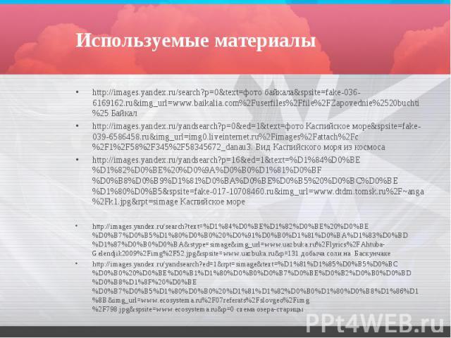 Используемые материалы http://images.yandex.ru/search?p=0&text=фото байкала&spsite=fake-036-6169162.ru&img_url=www.baikalia.com%2Fuserfiles%2Ffile%2FZapovednie%2520buchti%25 Байкал http://images.yandex.ru/yandsearch?p=0&ed=1&text…