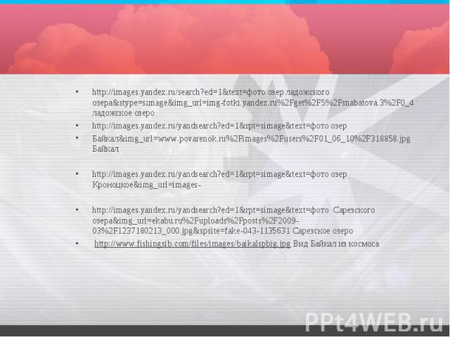 http://images.yandex.ru/search?ed=1&text=фото озер ладожского озера&stype=simage&img_url=img-fotki.yandex.ru%2Fget%2F5%2Fsnabatova.3%2F0_4 ладожское озеро http://images.yandex.ru/yandsearch?ed=1&rpt=simage&text=фото озер Байкал&a…