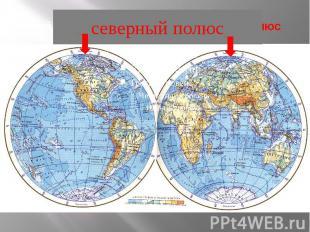 Найди и покажи на карте северный полюс