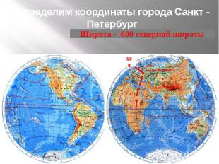 Определим координаты города Санкт - Петербург