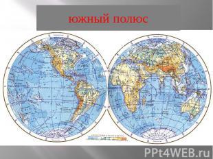 Найди и покажи на карте южный полюс