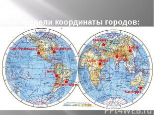 Определи координаты городов: