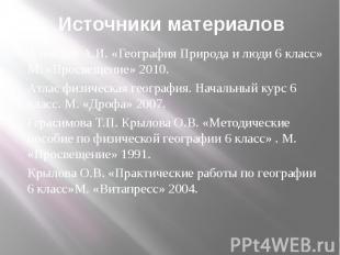 Источники материалов Алексеев А.И. «География Природа и люди 6 класс» М. «Просве