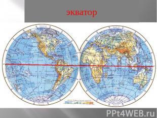 Найди и покажи на карте экватор