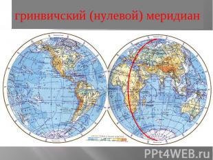 Найди и покажи на карте гринвичский (нулевой) меридиан