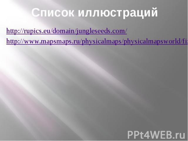 Список иллюстраций http://rupics.eu/domain/jungleseeds.com/ http://www.mapsmaps.ru/physicalmaps/physicalmapsworld/fizicheskaya-karta-zemnyx-polusharij.html