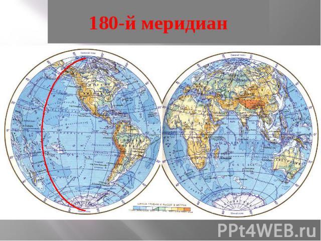 Найди и покажи на карте 180-й меридиан