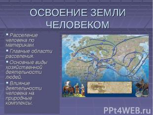 ОСВОЕНИЕ ЗЕМЛИ ЧЕЛОВЕКОМ Расселение человека по материкам. Главные области рассе