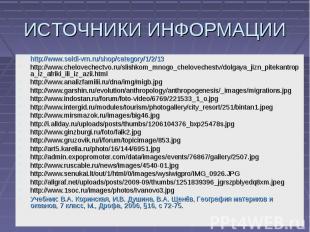 ИСТОЧНИКИ ИНФОРМАЦИИ http://www.seldi-vrn.ru/shop/category/1/2/13 http://www.che