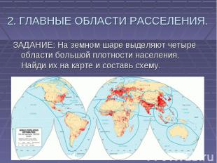 2. ГЛАВНЫЕ ОБЛАСТИ РАССЕЛЕНИЯ. ЗАДАНИЕ: На земном шаре выделяют четыре области б