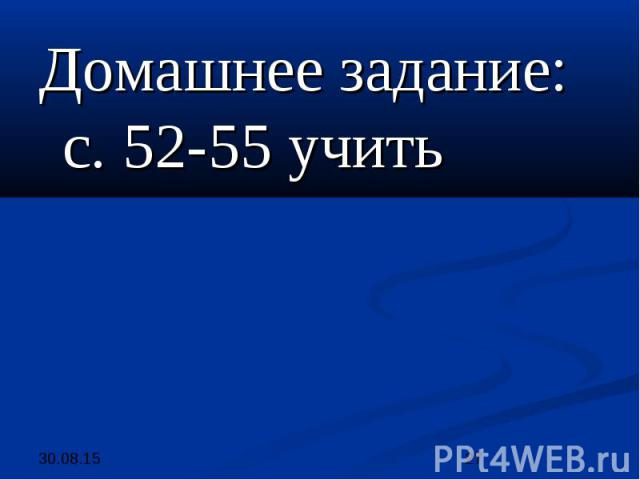 Домашнее задание: с. 52-55 учить Домашнее задание: с. 52-55 учить