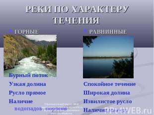 ГОРНЫЕ ГОРНЫЕ Бурный поток Узкая долина Русло прямое Наличие водопадов, порогов