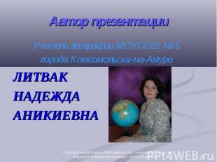 Учитель географии МОУСОШ № 5 Учитель географии МОУСОШ № 5 города Комсомольска-на