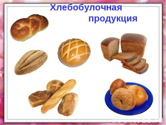 Хлебобулочная продукция
