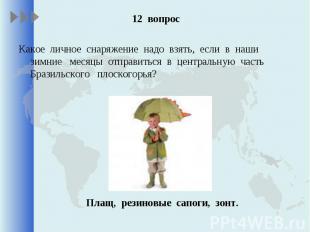 12 вопрос 12 вопрос Какое личное снаряжение надо взять, если в наши зимние месяц