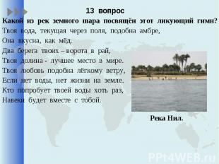 13 вопрос 13 вопрос Какой из рек земного шара посвящён этот ликующий гимн? Твоя