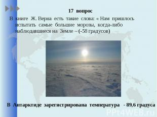 17 вопрос 17 вопрос В книге Ж. Верна есть такие слова: « Нам пришлось испытать с