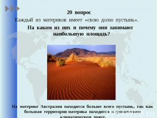 20 вопрос 20 вопрос Каждый из материков имеет «свою долю пустынь». На каком из н
