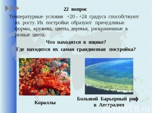 22 вопрос 22 вопрос Температурные условия +20 - +24 градуса способствуют их рост