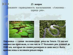 25 вопрос 25 вопрос Докажите справедливость высказывания: «Амазонка - царица рек