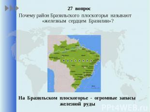 27 вопрос 27 вопрос Почему район Бразильского плоскогорья называют «железным сер
