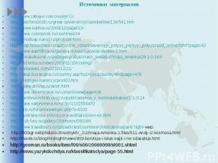 Источники материалов Источники материалов http://www.zabugor.com/country/11/ htt