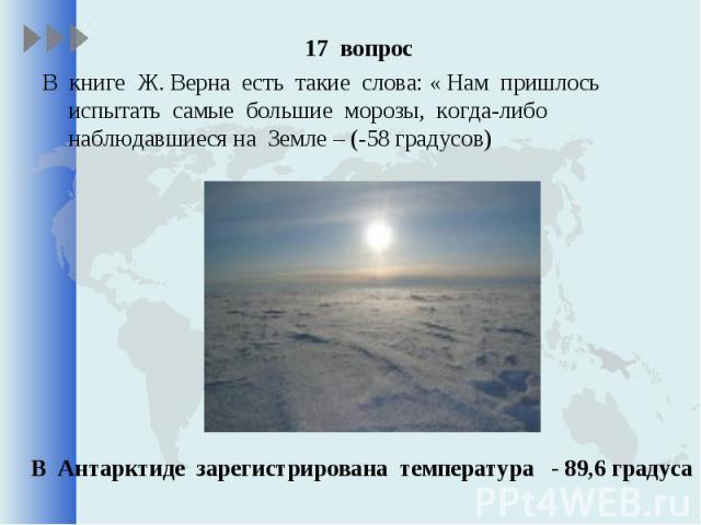 17 вопрос 17 вопрос В книге Ж. Верна есть такие слова: « Нам пришлось испытать самые большие морозы, когда-либо наблюдавшиеся на Земле – (-58 градусов)