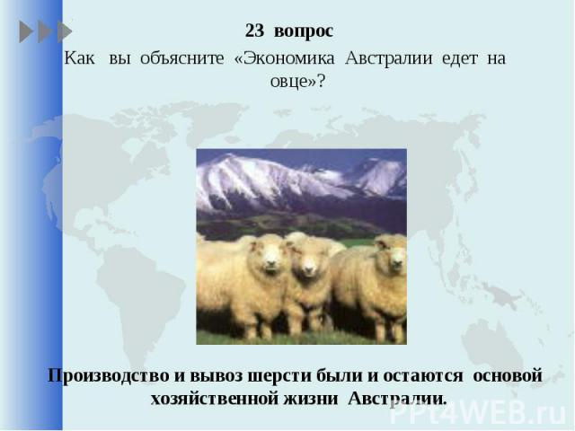 23 вопрос 23 вопрос Как вы объясните «Экономика Австралии едет на овце»?